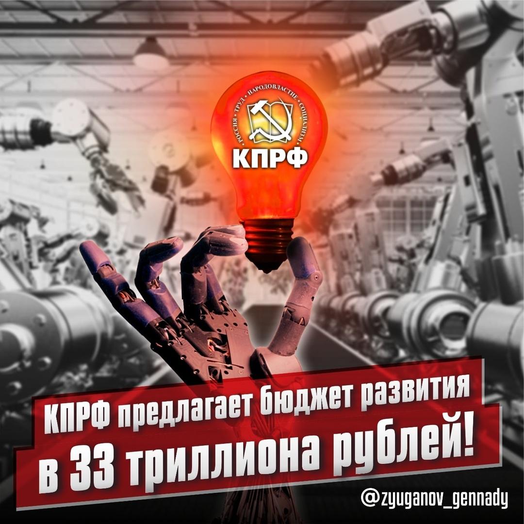Нужен бюджет развития в 33 трлн. рублей, который предлагает КПРФ!