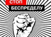 А.А. Ющенко о выборах главы Приморья: Это беспредел в отношении всей страны