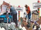 У последней черты. 75% работников в России находятся у черты бедности
