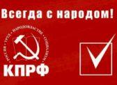 Продолжается регистрация кандидатов от КПРФ на выборах депутатов Саратовской областной Думы шестого созыва