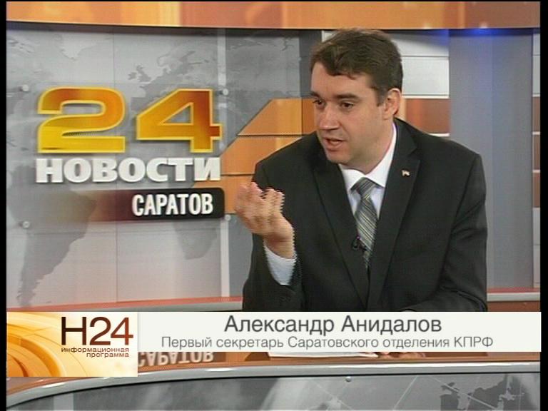 Александр Анидалов в мартовском выпуске передачи «Мнение политика» на канале «Рен ТВ-Саратов»