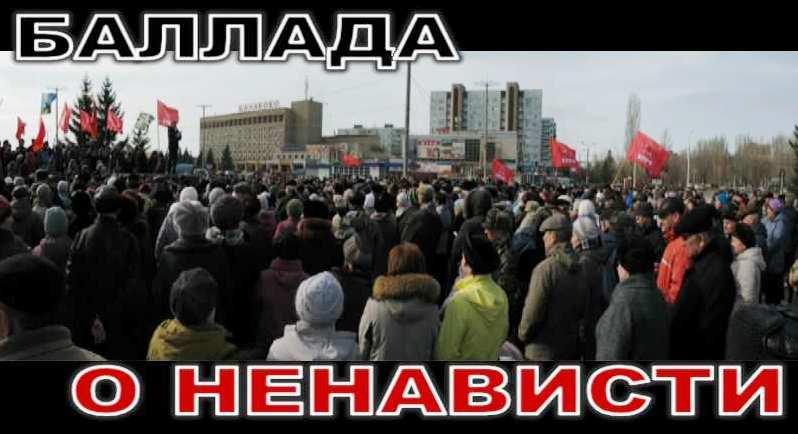 Видеоролик Саратовского обкома КПРФ «Баллада о ненависти»