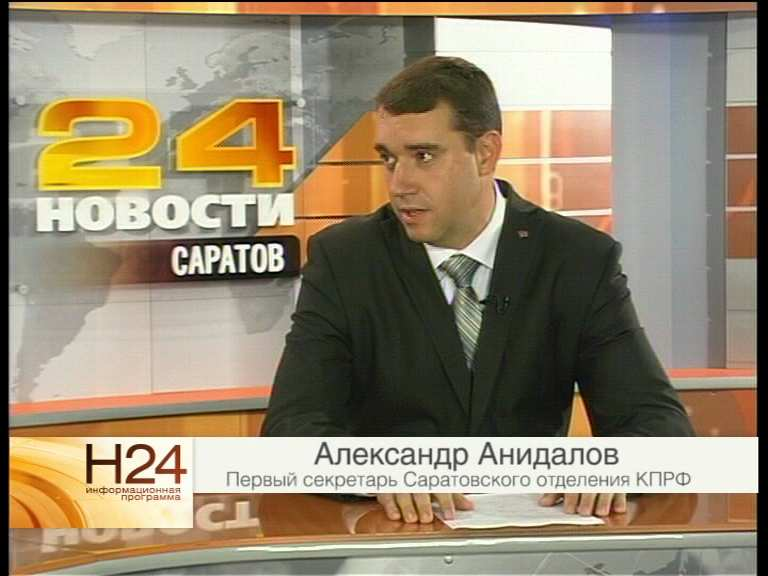 Александр Анидалов в сентябрьском выпуске передачи «Мнение политика» на канале «Рен ТВ-Саратов»