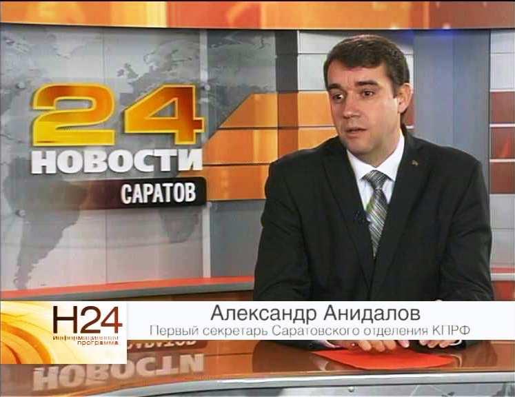 Александр Анидалов в ноябрьском выпуске телепередачи «Мнение политика»
