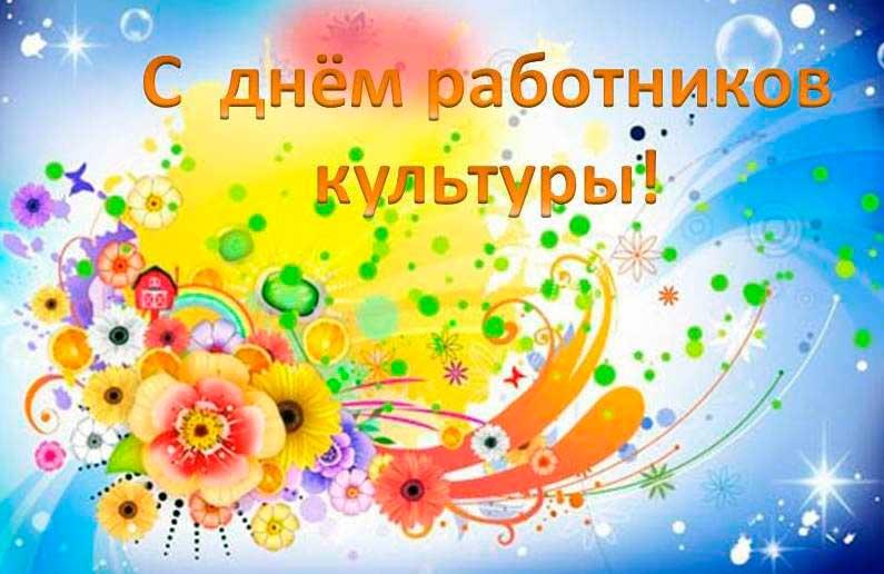 Ольга Алимова поздравила с Днем работника культуры России