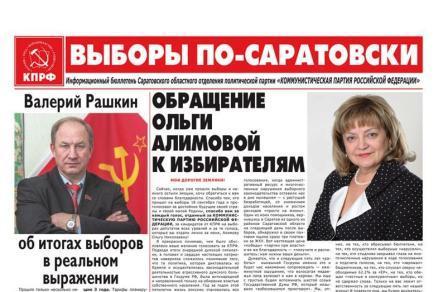 Информационный бюллетень «Выборы по-саратовски»