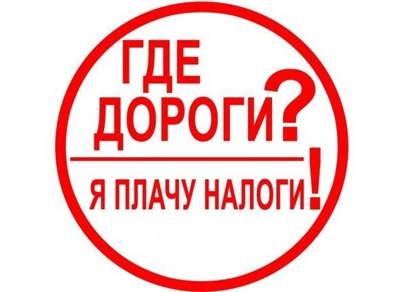 АВТОПРОБЕГ КПРФ «ГДЕ ДОРОГИ? Я ПЛАЧУ НАЛОГИ!»