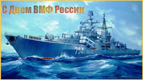 Ольга Алимова поздравила с Днем Военно-морского флота России