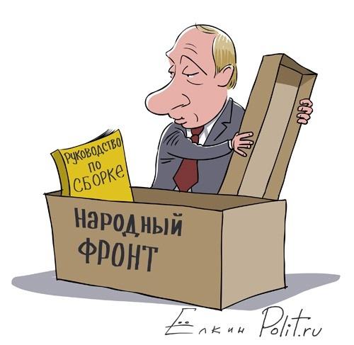 «Народнофронтовцы» критикуют правительство. Весь обличительный азарт уйдет в свисток?