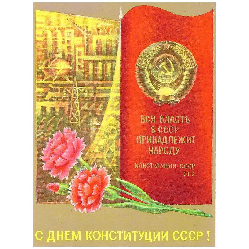 7 октября — День Конституции СССР