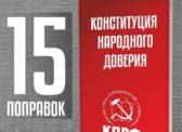 Предложения КПРФ по изменению Конституции РФ