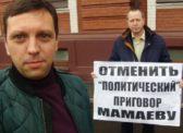 «Политический» приговор Денису Мамаеву отменён