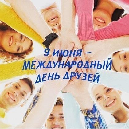 Ольга Алимова поздравила с Международным днём друзей