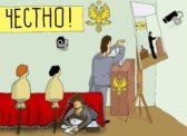Саратовская область: И вновь «торжество» демократии и очередные «честные» выборы