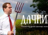 Г.А. Зюганов про «имения Медведева»: «Сегодня наша фракция внесет предложение провести расследование по линии парламента»