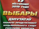 В Белоруссии проходят выборы республиканского Парламента