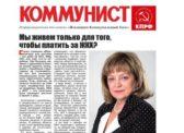 Информационный бюллетень «Жилищно Коммунальный Хаос»