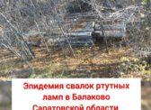 Эпидемия свалок ртутных ламп в Балаково